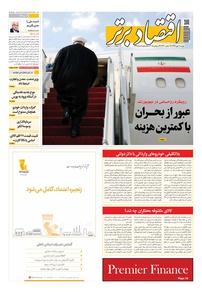 مجله هفتهنامه اقتصاد برتر شماره ۳۳۹