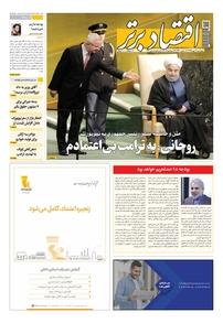 مجله هفتهنامه اقتصاد برتر شماره ۳۴۰