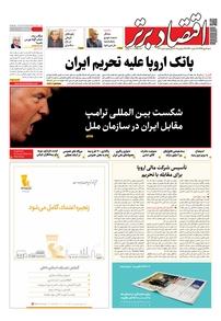 مجله هفتهنامه اقتصاد برتر شماره ۳۴۱
