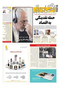 مجله هفتهنامه اقتصاد برتر شماره ۳۴۲