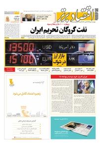 مجله هفتهنامه اقتصاد برتر شماره ۳۴۳