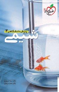 کتاب شیمی پیشدانشگاهی ۲