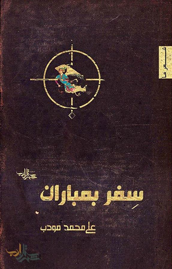 کتاب سفر بمباران و چند شعر دیگر