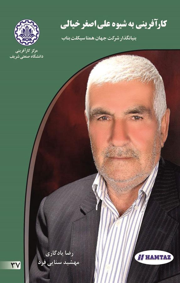 کتاب کارآفرینی به شیوه علی اصغر خیالی بناب