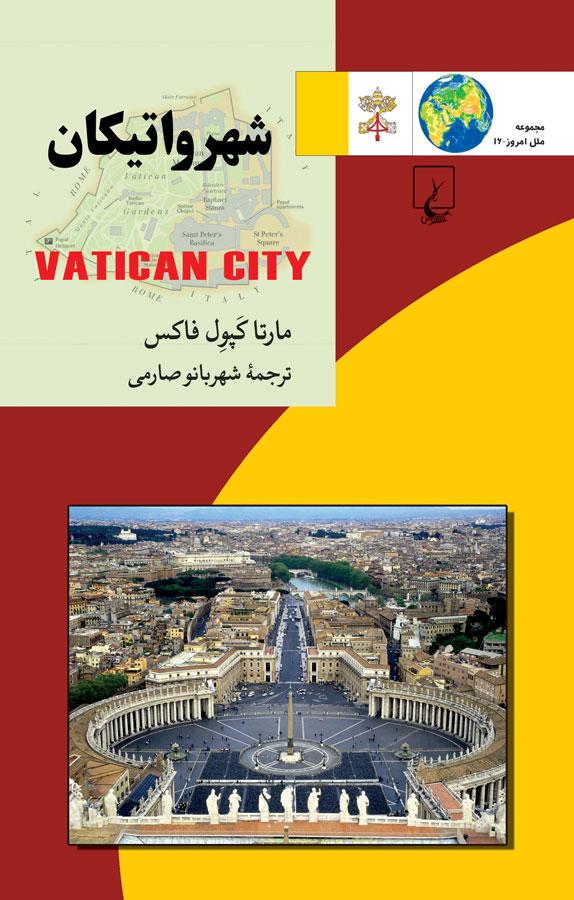 کتاب مجموعه ملل ۱۶  ... شهر واتیکان