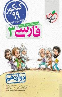 کتاب پرسشهای چهارگزینهای فارسی ۳ - دوازدهم