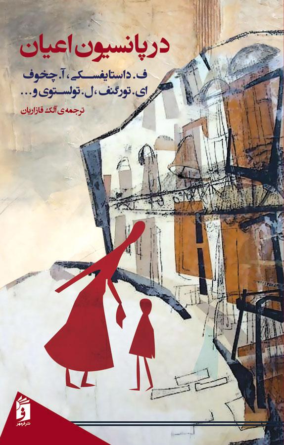 در پانسيون اعيان: مجموعه داستان