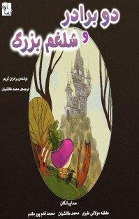 کتاب صوتی دو برادر و شلغم بزرگ