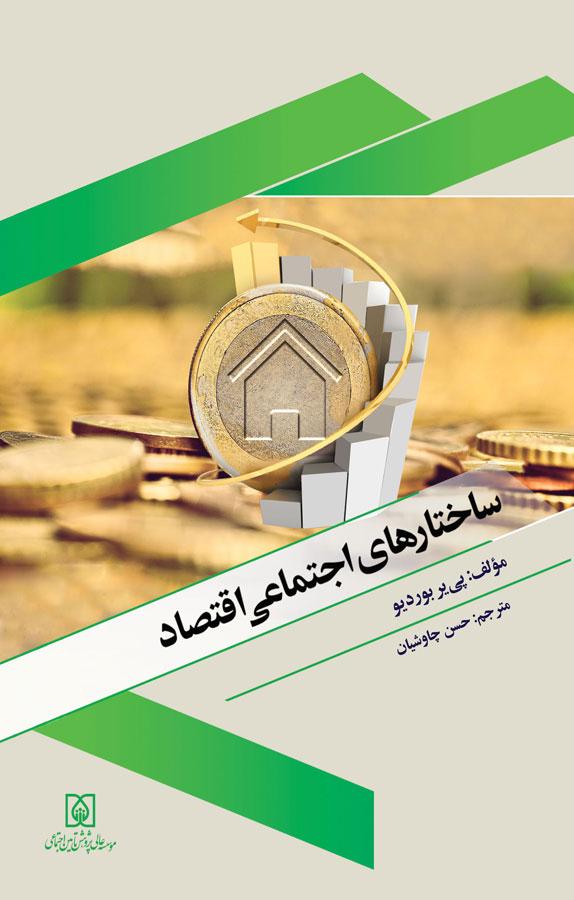 کتاب ساختارهای اجتماعی اقتصاد
