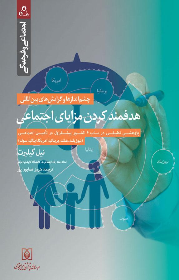کتاب هدفمند کردن مزایای اجتماعی