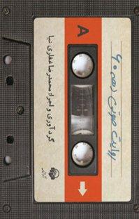 کتاب صوتی دهه شصت