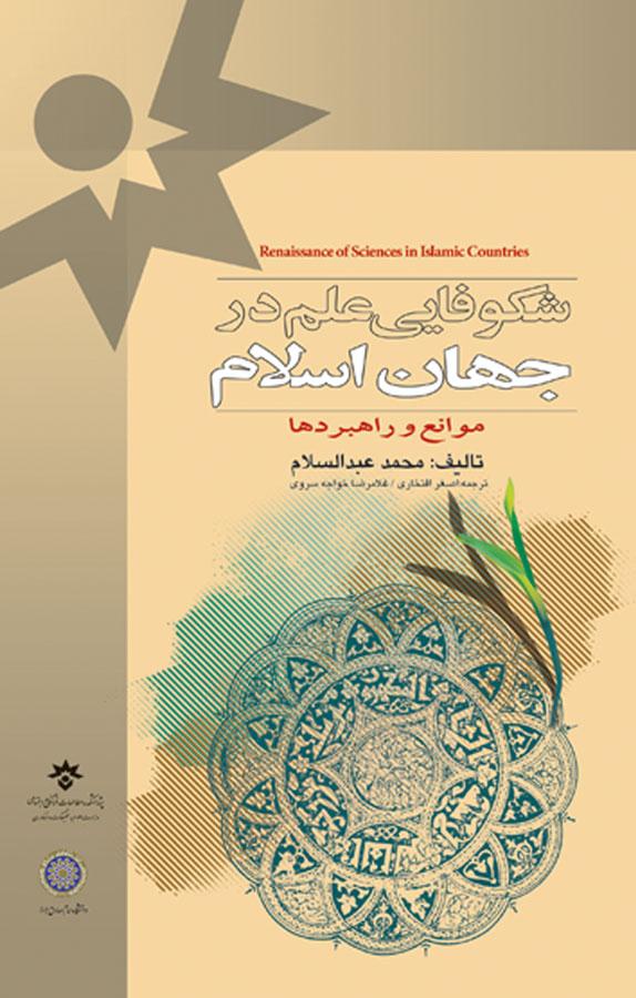 کتاب شکوفایی علم در جهان اسلام، موانع و راهبردها