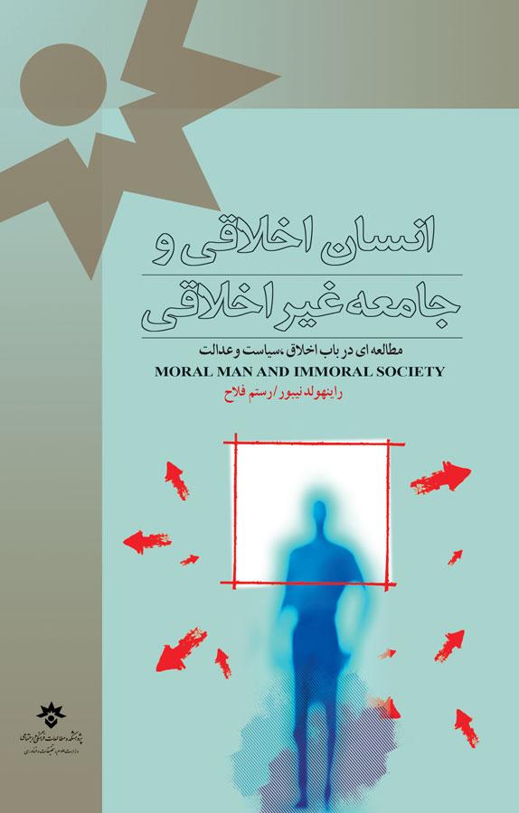 کتاب انسان اخلاقی و جامعه غیراخلاقی