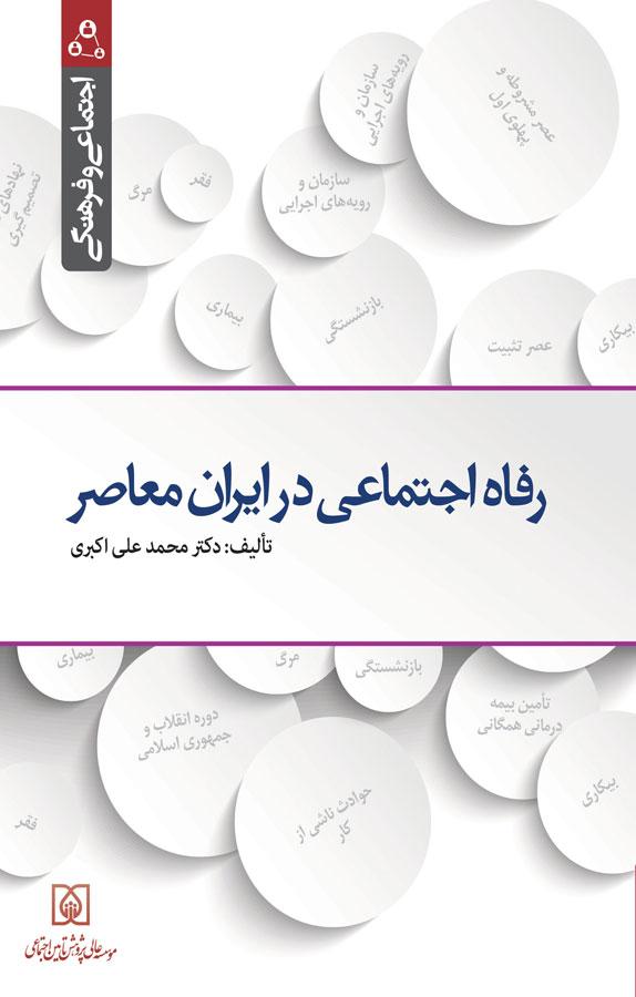 کتاب رفاه اجتماعی در ایران معاصر