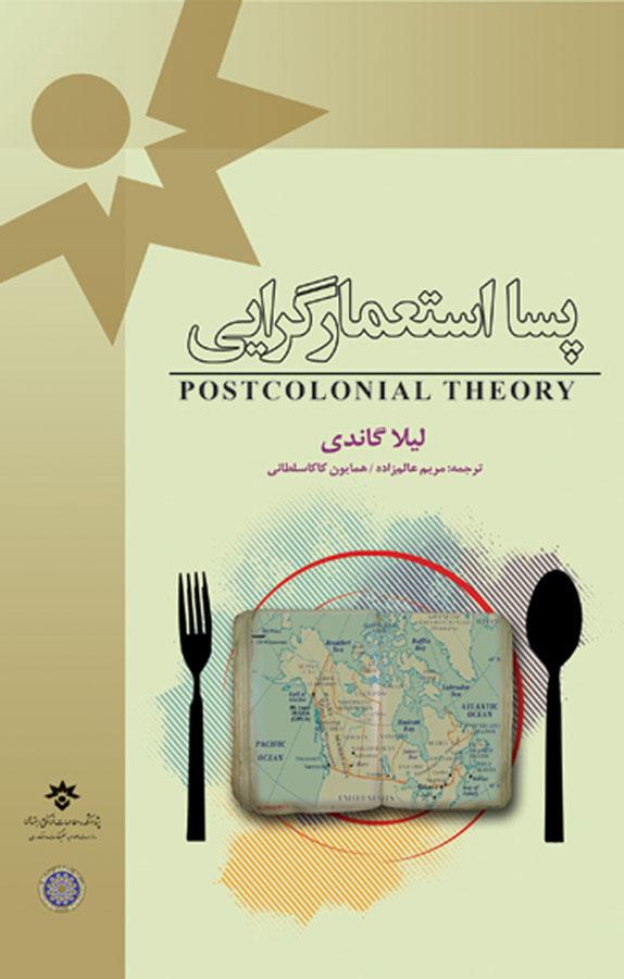 کتاب پسا استعمارگرایی