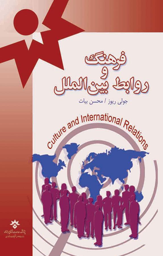 کتاب فرهنگ و روابط بینالملل