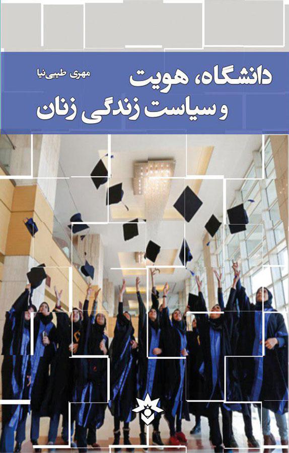 کتاب دانشگاه، هويت و سياست زندگی زنان