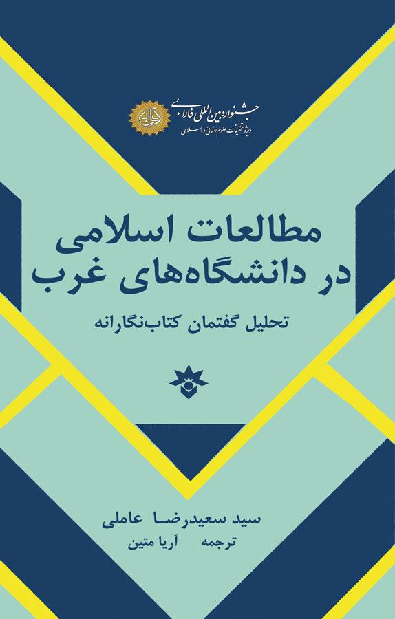 کتاب مطالعات اسلامی در دانشگاههای غرب