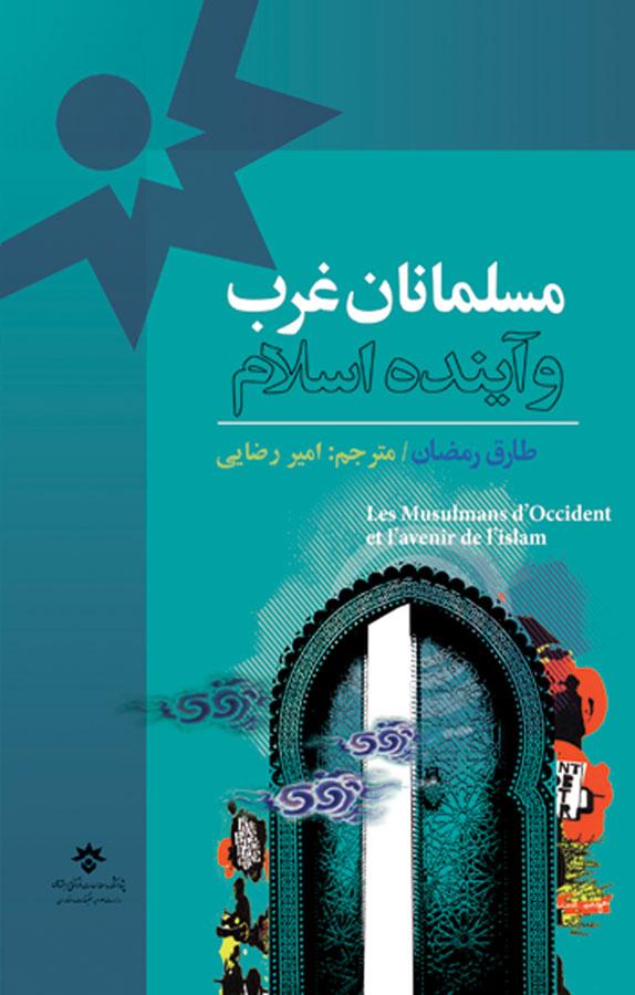 کتاب مسلمانان غرب و آینده اسلام