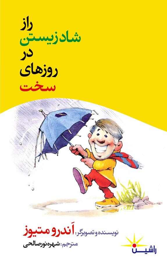 کتاب راز شاد زيستن در روزهای سخت
