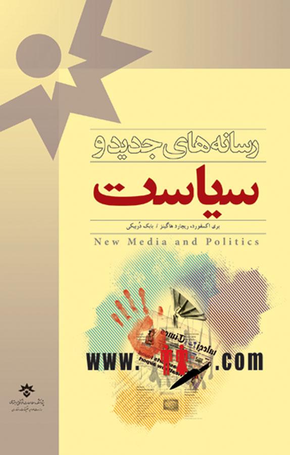 کتاب رسانههای جدید و سیاست
