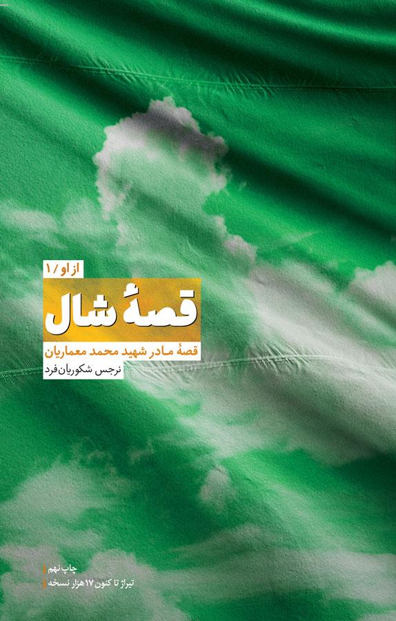 قصهی شال: قصهی مادر شهید محمد معماریان