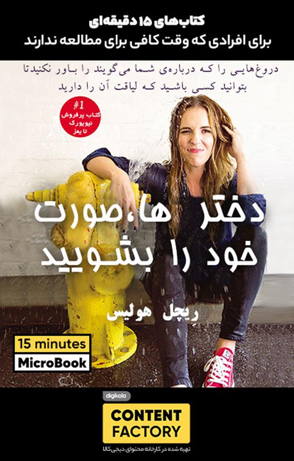 میکروبوک: دخترها، صورت خود را بشویید