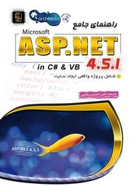 کتاب راهنمای جامع مایکروسافت ASP.net ۴ .۵ .۱