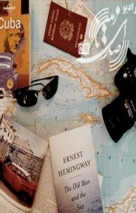پادکست: رادیو صدای زمین - سیگار با طعم عسل