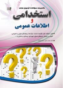 کتاب گنجینه سوالات آزمونهای استخدامی و اطلاعات عمومی