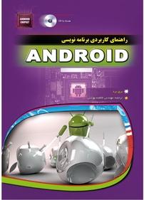 راهنمای کاربردی برنامهنویسی Android (نسخه PDF)