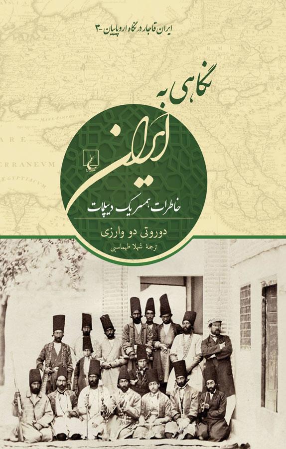 کتاب نگاهی به ايران