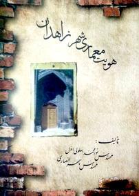 هویت معماری شهر زاهدان (نسخه PDF)