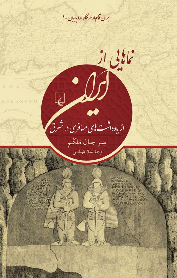 نماهايی از ايران: از يادداشتهای مسافری در شرق