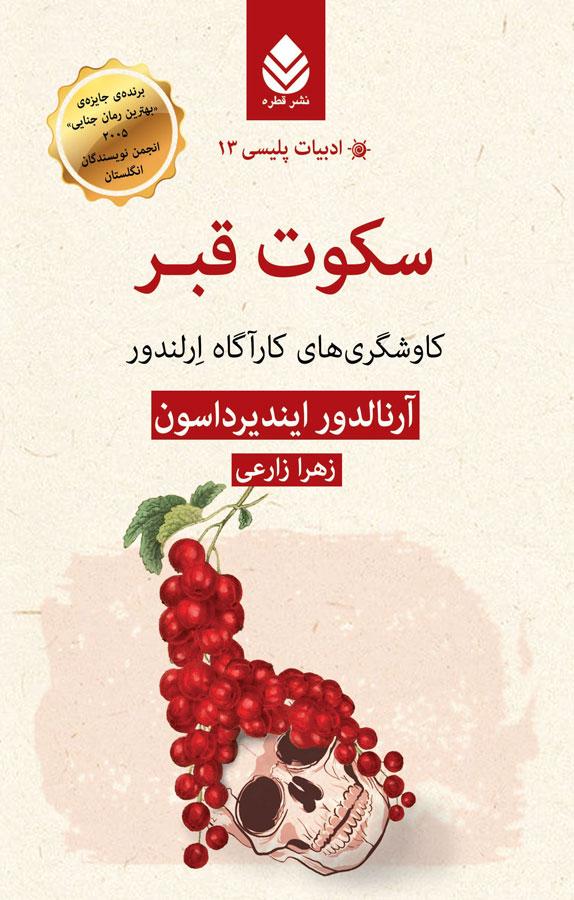 کتاب سکوت قبر