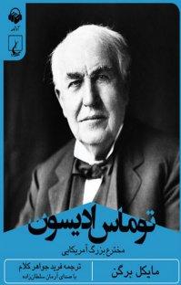 کتاب صوتی توماس ادیسون