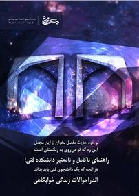 مجله نشریه سیمرغ فنی - شماره ۶