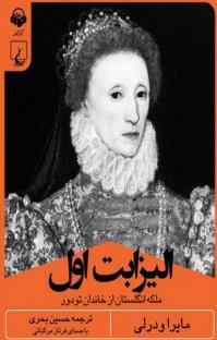کتاب صوتی الیزابت اول