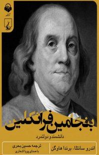 کتاب صوتی بنجامین فرانکلین