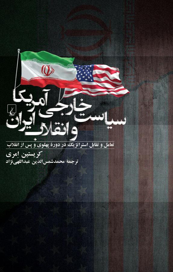 کتاب سیاست خارجی آمریکا و انقلاب ایران تعامل و تقابل استراتژیک در دورۀ پهلوی و پس از انقلاب