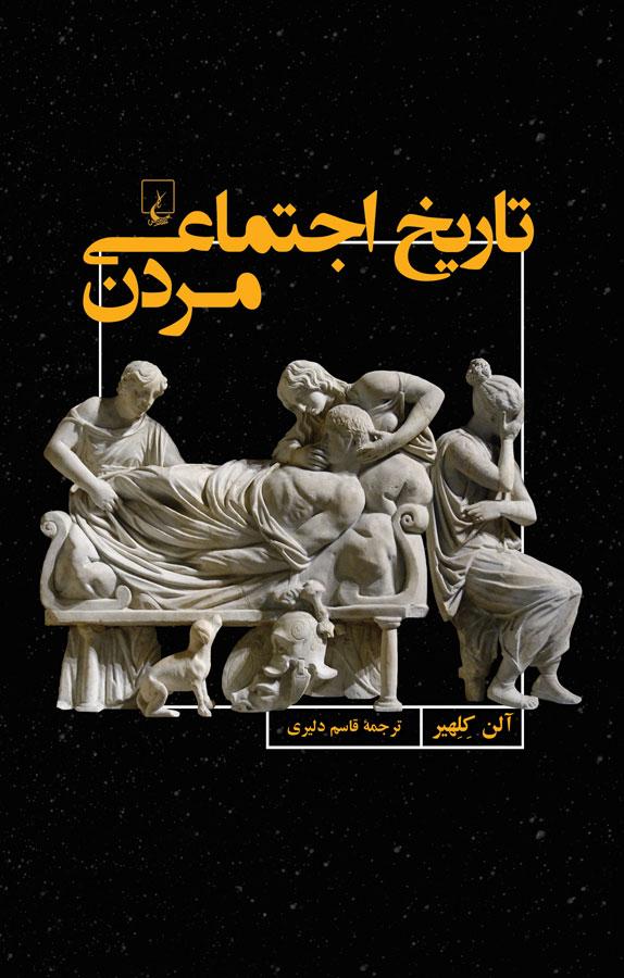 کتاب تاريخ اجتماعی مردن