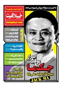 مجله پنجره خلاقیت شماره ۱۴۱