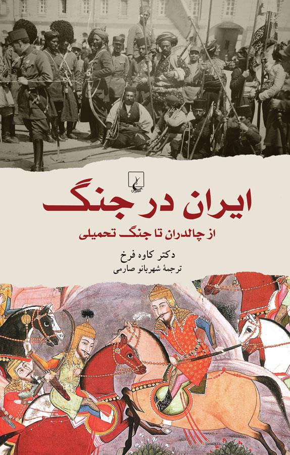 کتاب ايران در جنگ