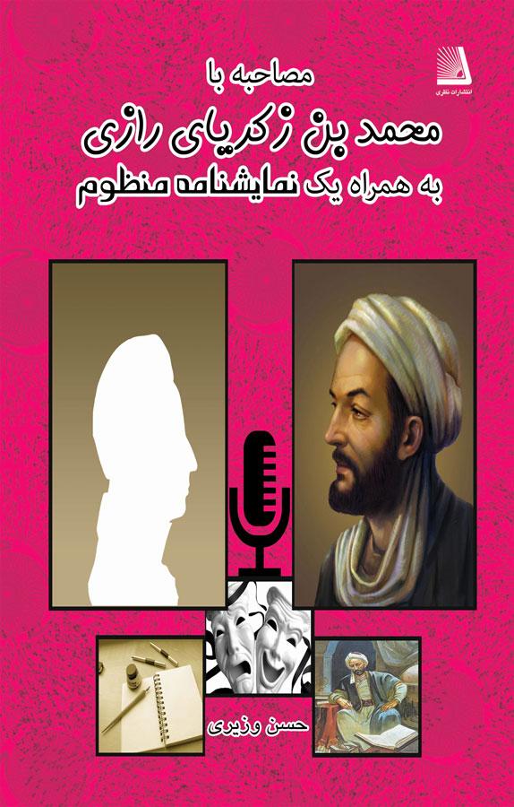 مصاحبه با محمدبن زکریای رازی به همراه یک نمایشنامه منظوم