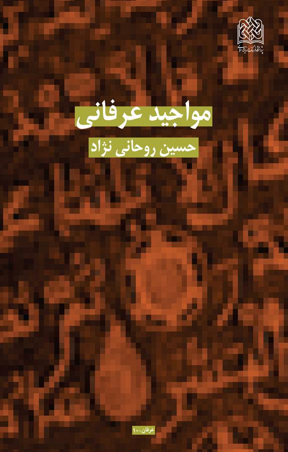 کتاب مواجید عرفانی
