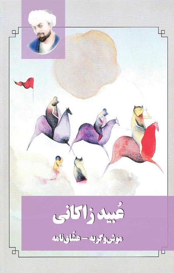 کتاب موش و گربه، عشاقنامه