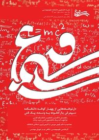 مجله نشریه سیمرغ فنی - شماره ۴