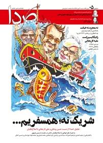 مجله هفتهنامه خبری، تحلیلی صدا - شماره ۵  - دوره جدید