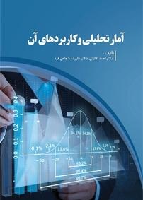 کتاب آمار تحلیلی و کاربردهای آن