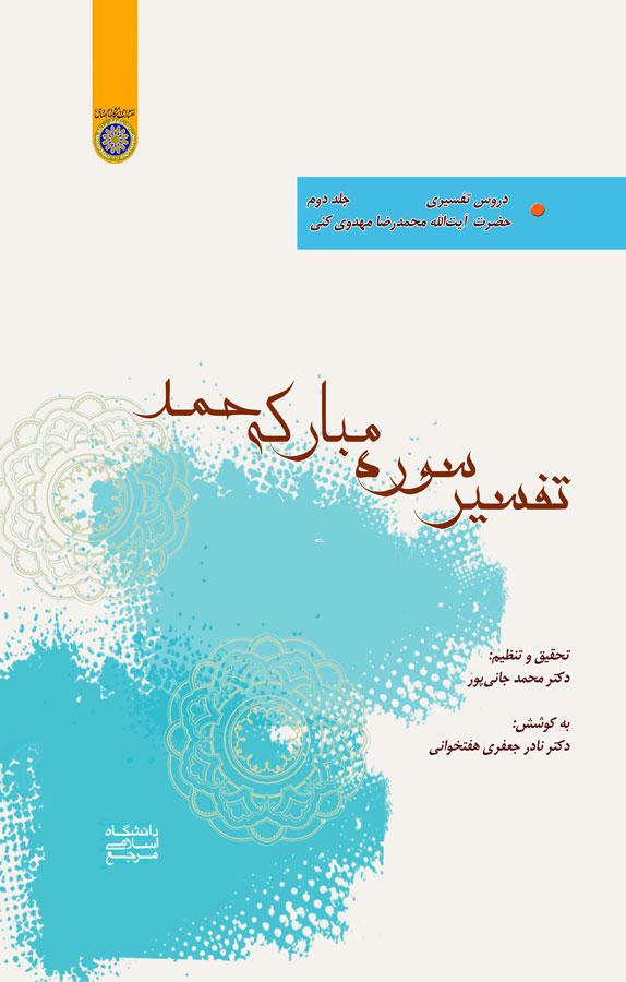 کتاب تفسير سوره مباركه حمد